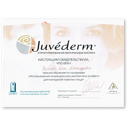 Использование инъекционного имплантата Juvederm® для контурной пластики лица