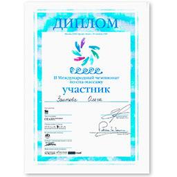 Диплом II Международного чемпионата по спа-массажу