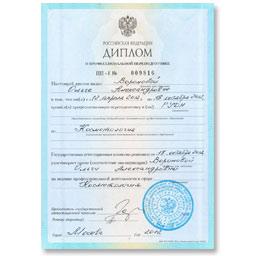Диплом (сертификат) о профессиональной переподготовке и получении права на ведение профессиональной деятельности в области косметологии