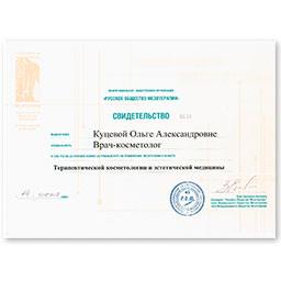 Русское общество мезотерапии